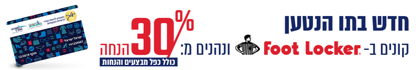 FOOT LOCKER תו נטען